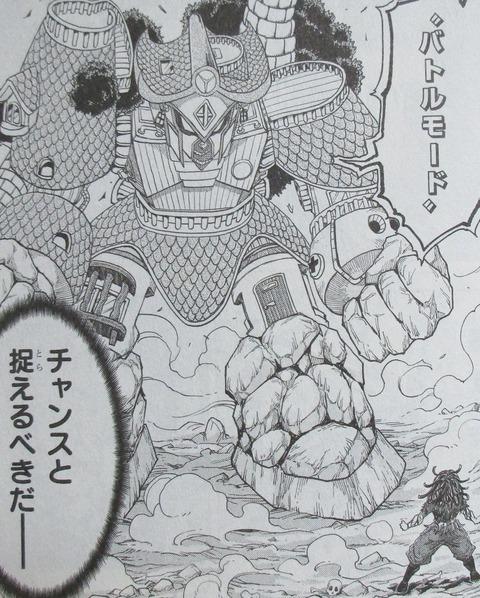 BUILD KING 3巻 最終回 感想 13