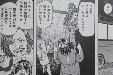 妖怪の飼育員さん 8巻 感想 00033