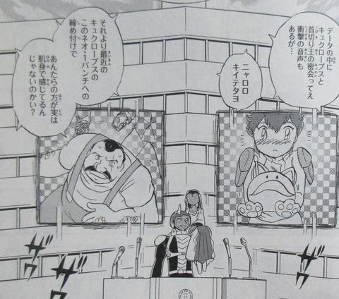 クロスボーンガンダムDUST 11巻 感想 00069