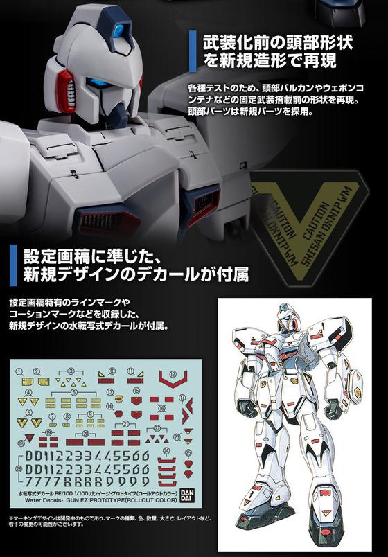 20191011_re_gunez_prototype_04
