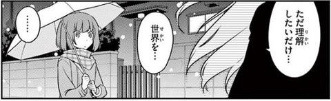 トニカクカワイイ 13巻 感想 09