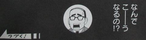 悪役令嬢転生おじさん 2巻 感想 39