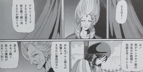 ファイブスター物語 15巻 感想 00037