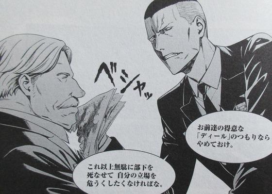 君 死ニタマフ事ナカレ 9巻 感想 00032