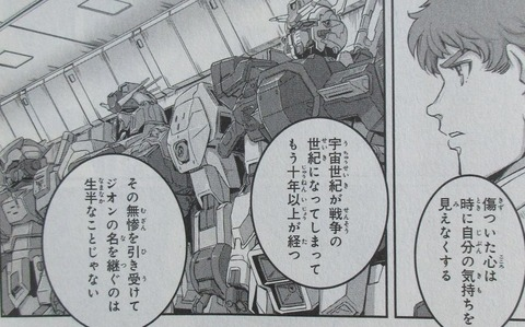 機動戦士ムーンガンダム 7巻 感想 ネタバレ 91