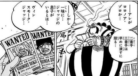 ONE PIECE 99巻 感想 ネタバレ 05