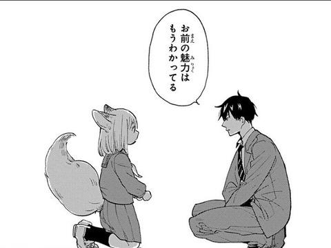 ゆらゆらQ 1巻 感想 27