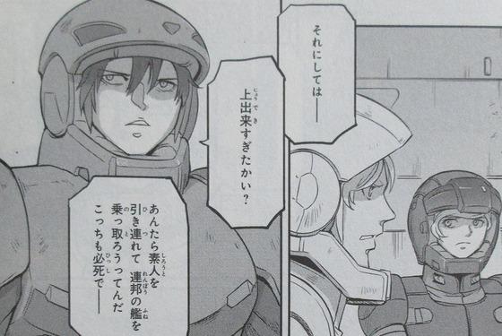 機動戦士ムーンガンダム 5巻 感想 00091