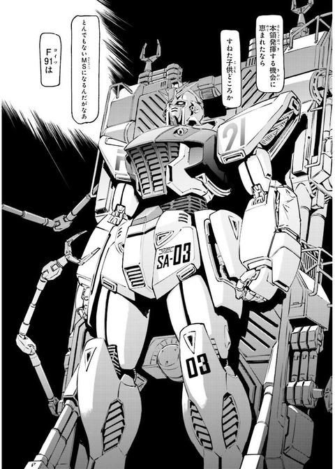 機動戦士ガンダムF91 プリクエル 1巻 感想 ネタバレ 14