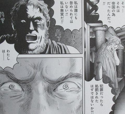 プリニウス 10巻 感想 00077