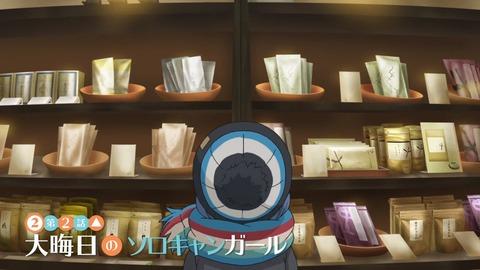 ゆるキャン2期 第2話 感想 114