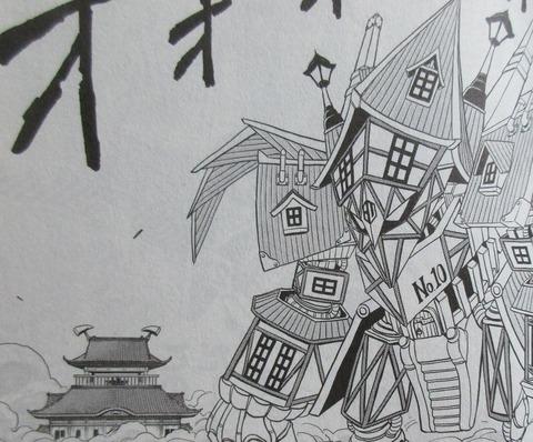 BUILD KING 2巻 感想 23