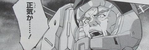機動戦士ガンダムNT 4巻 感想 15