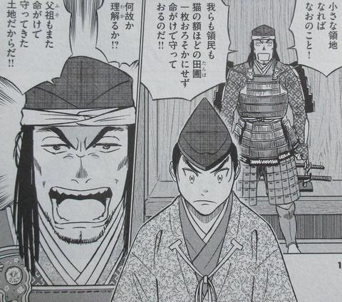 新九郎、奔る! 6巻 感想 04