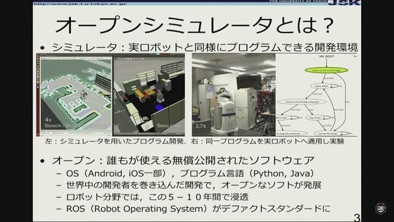 GUNDAM FACTORY YOKOHAMA 記者発表会 00024
