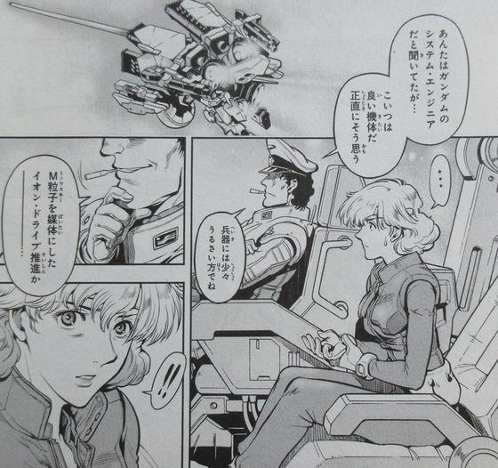ガンダム0083 REBELLION 14巻 感想 00103