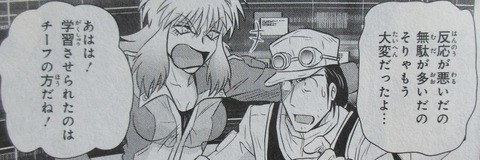 ガンダムW G-UNIT オペレーション・ガリアレスト 4巻 感想 73