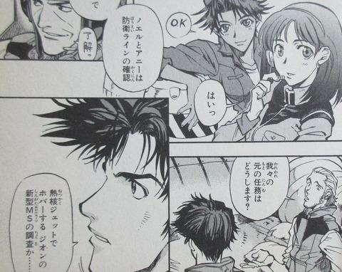 機動戦士ガンダム戦記 Lost War Chronicles 1巻 感想 40