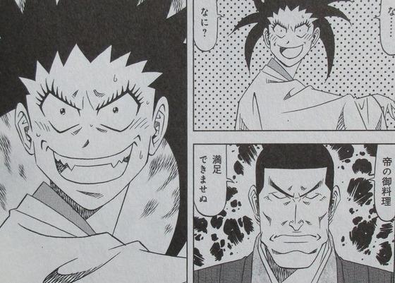 ミスター味っ子 幕末編 4巻 最終回 感想 00071