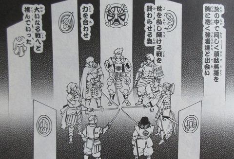 機動戦史 ガンダム武頼 1巻 感想 071
