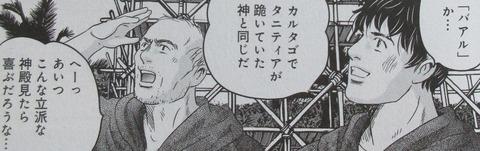 プリニウス 10巻 感想 00063