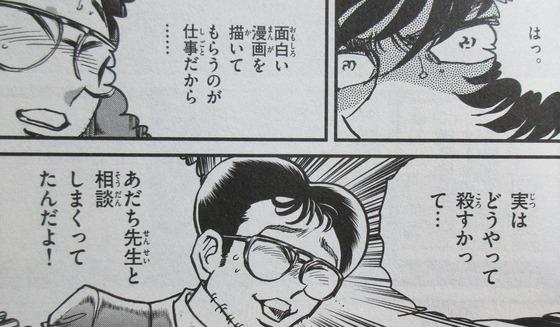 アオイホノオ 23巻 感想 00056