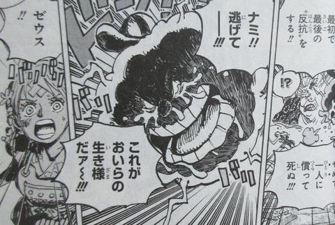 ONE PIECE 100巻 感想 78