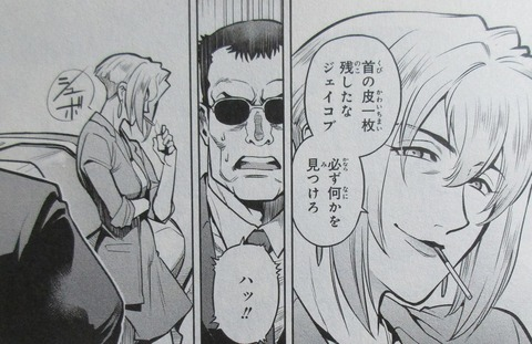 ガンダム0083 REBELLION 16巻 最終回 感想 32