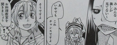 妖怪の飼育員さん 8巻 感想 00062