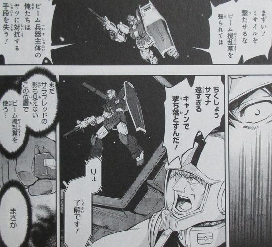 ザ・ブルー・ディスティニー 8巻 感想 00064