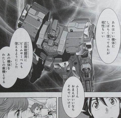 G-UNIT オペレーション・ガリアレスト 2巻 感想 00039