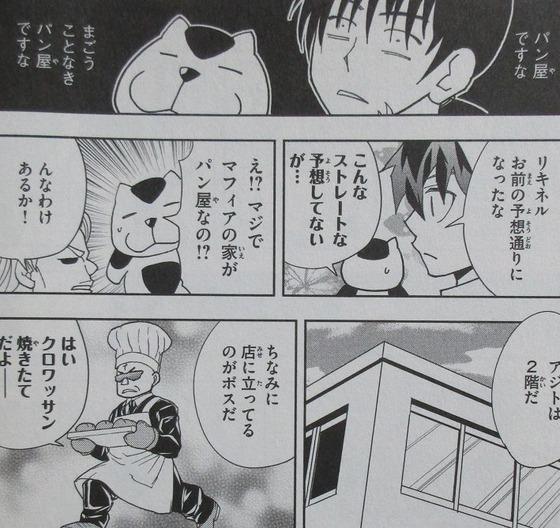 マテリアル・パズル 神無き世界の魔法使い 5巻 感想 00036
