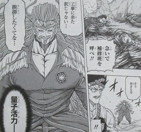 BUILD KING 3巻 最終回 感想 36
