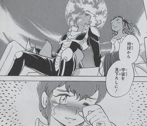 クロスボーンガンダムDUST 11巻 感想 00081