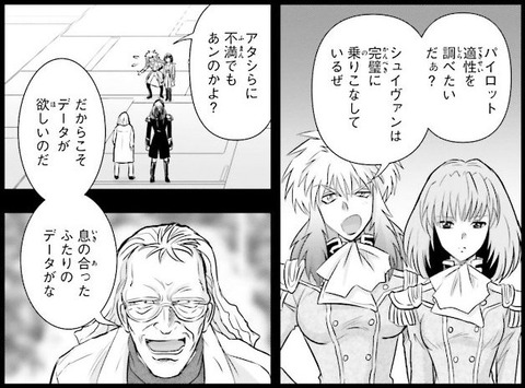 ガンダムW G-UNIT オペレーション・ガリアレスト 3巻 感想 06