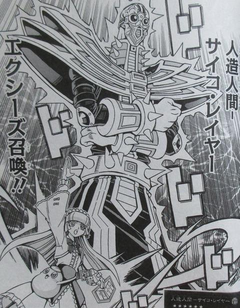 遊戯王OCGストラクチャーズ 2巻 感想 085