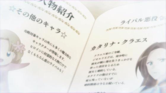 悪役令嬢 第1話 感想 00221