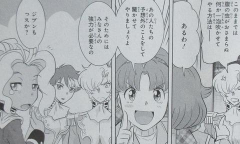 ガンダムW G-UNIT オペレーション・ガリアレスト 3巻 感想 42
