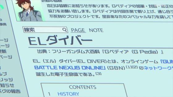 ガンダムビルドダイバーズReRISE 第10話 感想 00136