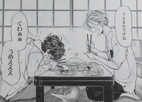 ヨシノズイカラ 3巻 最終回 感想 00051