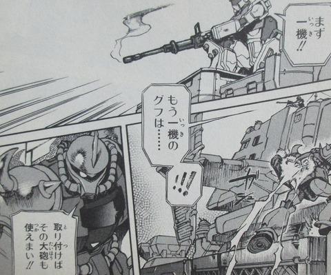 機動戦士ガンダム戦記 Lost War Chronicles 1巻 感想 56