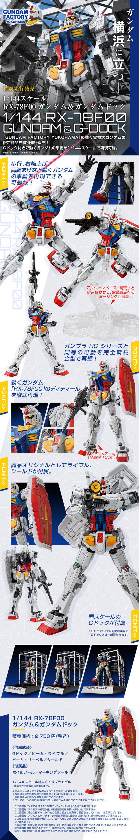 RX-78F00 1144 ガンダム_0