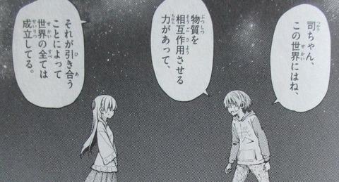 トニカクカワイイ 15巻 感想 ネタバレ 41