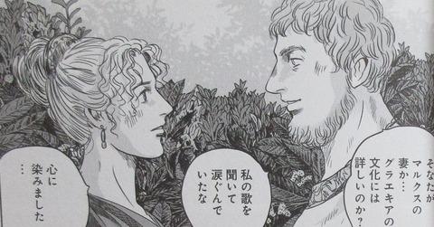 プリニウス 10巻 感想 00041