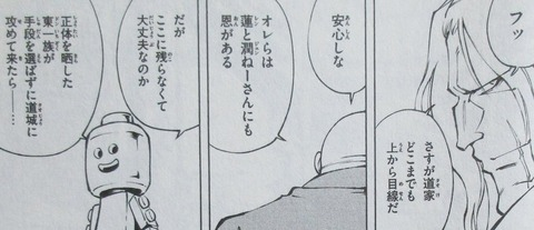 SHAMAN KING レッドクリムゾン 2巻 感想 00100