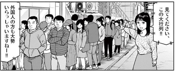 らーめん再遊記 1巻 感想 00006