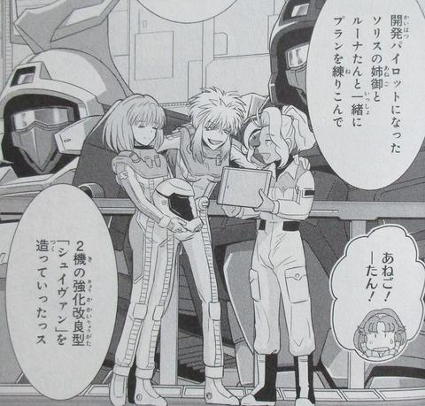 ガンダムW G-UNIT オペレーション・ガリアレスト 3巻 感想 35