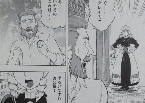 悪役令嬢転生おじさん 2巻 感想 54