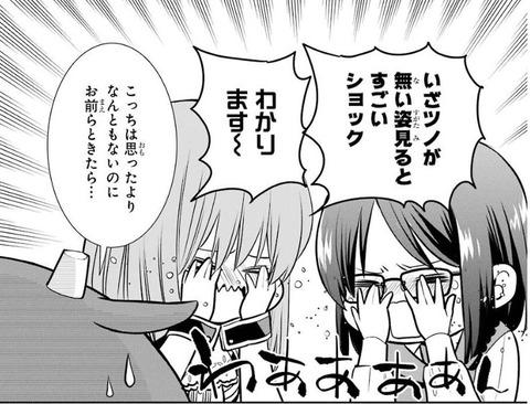 魔女の下僕と魔王のツノ 14巻 感想 ネタバレ 03