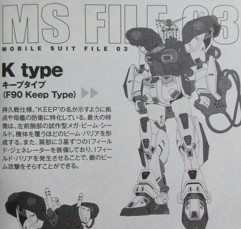 ガンダムF90FF 3巻 感想 68